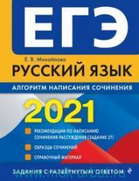 ЕГЭ 2021. Русский язык. Алгоритм написания сочинения