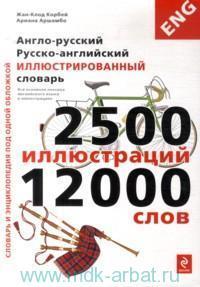 Англо-русский русско-английский иллюстрированный словарь : 2500 иллюстраций, 12000 слов