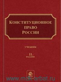Конституционное право России : учебник для студентов вузов, обучающихся по направлению  «Юриспруденция»