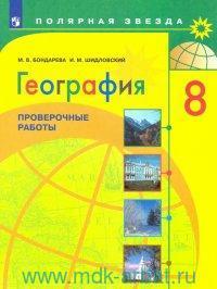 География : проверочные работы : 8-й класс : учебное пособие для общеобразовательных организаций (ФГОС)