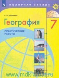 География : практические работы : 7-й класс : учебное пособие для общеобразовательных организаций