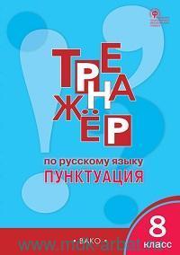 Тренажер по русскому языку : Пунктуация : 8-й класс (соответствует ФГОС)