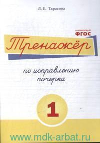 Тренажёр по исправлению почерка : тетрадь №1 : русский язык : для начальной школы (соответствует ФГОС)