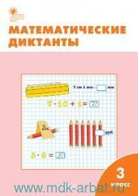 Математические диктанты : 3-й класс : к учебнику М. И. Моро и др. (М. : Просвещение) (соответствует ФГОС)