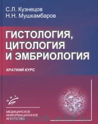 Гистология, цитология и эмбриология (краткий курс)