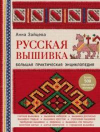 Русская вышивка : большая практическая энциклопедия