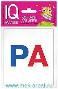 Касса слогов : карточки для детей с подсказками для взрослых : для детей с самого раннего возраста