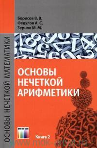 Основы нечеткой арифметики : учебное пособие для вузов