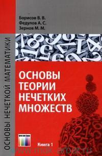 Основы теории нечетких множеств : учебное пособие для вузов
