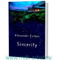 Sincerity : стихотворения