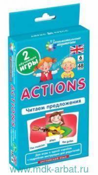 Actions. Читаем предложения. Английский язык : набор карточек с картинками : 6-й уровень : 2 обучающие игры + подробная инструкция для родителей