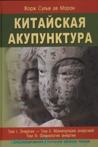 Китайская акупунктура : классифицированная и уточненная китайская традиция. Т.1-5 : в 2 кн.