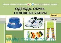 Одежда. Обувь. Головные уборы : 3-7 лет (разработано в соответствии с ФГОС)