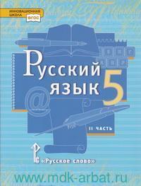 Русский язык : учебник для 5-го класса общеобразовательных учреждений. В 2 ч. Ч.2 (ФГОС)