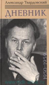 Дневник, 1950-1959
