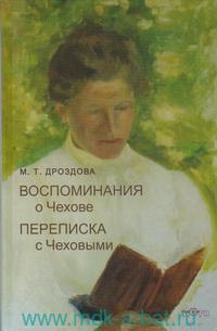 Воспоминания о Чехове ; Переписка с Чеховыми