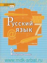Русский язык : учебник для 7-го класса общеобразовательных учреждений. В 2 ч. Ч.1 (ФГОС)