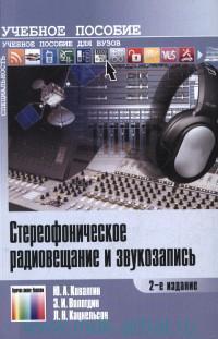 Стереофоническое радиовещание и звукозапись : учебное пособие для вузов