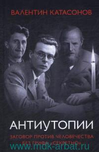 Антиутопии. Заговор против человечества без грифа «секретно»