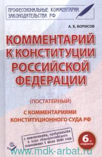 Комментарий к Конституции Российской Федерации (постатейный) : с комментариями Конституционного суда РФ