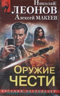 Оружие чести : в 3 кн.