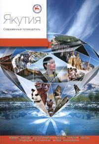 Якутия : современный путеводитель