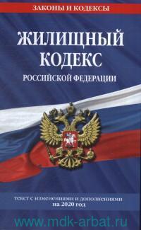 Жилищный кодекс Российской Федерации : текст с изменениями и дополнениями на 2020 год