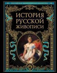 История русской живописи : отечественное изобразительное искусство с древности до зарождения модерна