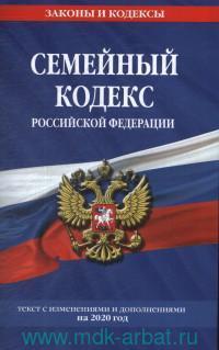 Семейный кодекс Российской Федерации : текст с изменениями и дополнениями на 2020 год