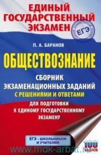 Обществознание : сборник экзаменационных заданий с решениями и ответами для подготовки к единому государственному экзамену