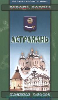 Астрахань : М 1:20 000. Центр Астрахани : М 1:9 000. Окрестности Астрахани : М 1:200 000