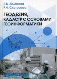 Геодезия, кадастр с основами геоинформатики : учебник для вуза