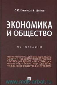 Экономика и общество : монография