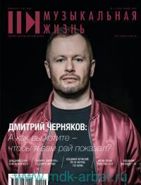 Музыкальная жизнь. №4 (1209), апрель, 2020 : критико-публицистический журнал