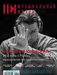 Музыкальная жизнь. №6 (1211), июнь, 2020 : критико-публицистический журнал