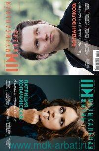 Музыкальная жизнь. №7 (1212), июль, 2020 - №8 (1213), август, 2020 : критико-публицистический журнал