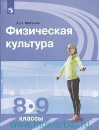 Физическая культура : 8-9-й классы : учебник для общеобразовательных организаций
