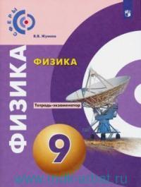 Физика : 9-й класс : тетрадь-экзаменатор : учебное пособие для общеобразовательных организаций (ФГОС)
