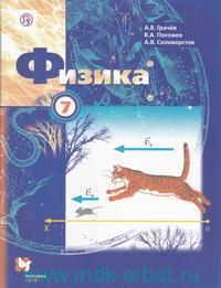Физика : 7-й класс : учебник