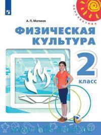 Физическая культура : 2-й класс : учебник для общеобразовательных организаций (ФГОС)
