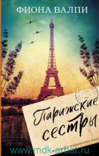 Парижские сестры : роман