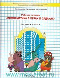 Рабочая тетрадь «Информатика в играх и задачах» : 3-й класс : в 2 ч. (Образовательная система «Школа 2100». ФГОС)
