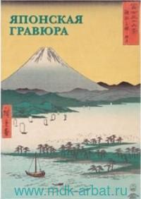 Японская гравюра : комплект открыток