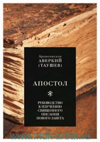 Апостол : руководство к изучению Священного Писания и Нового Завета