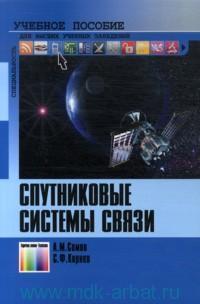 Спутниковые системы связи : учебное пособие для вузов