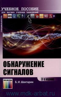 Обнаружение сигналов : учебное пособие для вузов