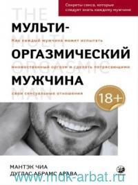 Мульти-оргазмический мужчина: Секреты секса, которые следует знать каждому мужчине