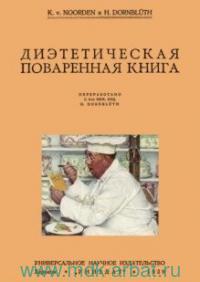 Диэтетичекая поваренная книга
