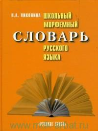 Школьный морфемный словарь русского языка