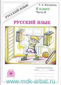 Русский язык : рабочая тетрадь для 6-го класса. В 2 ч. Ч.2